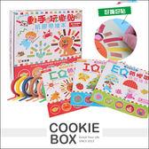 動手玩 撕貼!紙膠帶 繪本 親子 共讀 繪本 遊戲書 童書 幼兒 學習 互動 知識 *餅乾盒子*