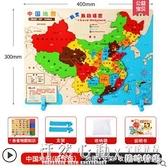 中國地圖拼圖兒童益智玩具磁性世界立體木質早教地理男女孩3-6歲 怦然新品
