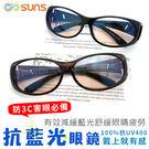 MIT抗藍光眼鏡 濾藍光眼鏡 防3c害眼必備 100%抗紫外線UV400 戴上就有感 預防白內障