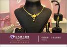 ☆元大鑽石銀樓☆『花開富貴』結婚黃金套組 *項鍊、手鍊、戒指、耳環*