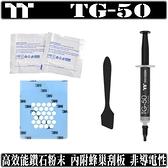 [地瓜球@] 曜越 thermaltake TG-50 散熱膏 導熱膏 TG50 刮板