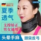 牽引器瀾博頸椎牽引器頸托家用護頸頸椎套脖子矯正器固定神器病完美