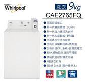 【佳麗寶】-留言享加碼折扣(Whirlpool 惠而浦)9公斤商用投幣式洗衣機【CAE2765FQ】
