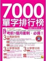 二手書博民逛書店 《7000單字排行榜(書+1MP3)》 R2Y ISBN:9866774899│我識全球語文教學中心