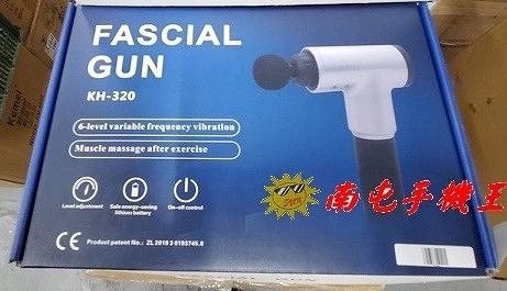 +南屯手機王+ FASCIAL GUN(KH-320) 深層肌肉筋膜按摩機 [宅配免運費]