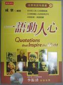 【書寶二手書T9/語言學習_KAO】一語動人心_成寒