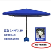 X-大號戶外遮陽傘擺攤傘太陽傘庭院傘大型雨傘四方傘沙灘傘3米【2.4*3.2(傘面加厚)】