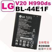 LG V20 原廠電池 BL-44E1F LG V20 H990ds F800S 原廠電池/原電/原裝電池 3200mAh【平輸-裸裝】附發票