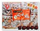 古意古早味 天宇鮮堅果酥 (460公克/...