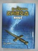 【書寶二手書T1/翻譯小說_IRE】波西傑克森-機密檔案_雷克.萊爾頓