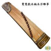 古箏 [網音樂城] 珍琴 鴛鴦戲水 楠木 實木 21弦 浮雕 (贈 箏架 調音器 ) Guzheng