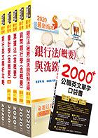 【鼎文公職】2H222-109年第一銀行(一般行員A、B、C)套書