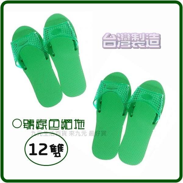【九元生活百貨】0號綠色網拖/12雙 室內拖 拖鞋
