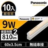 Panasonic 國際牌 10入 LED 9W 2呎 T5 支架燈黃光3000K 10入