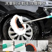 洗車刷子軟毛除塵撣子伸縮擦車拖把刷車長柄清潔工具汽車用品專用【快速出貨】