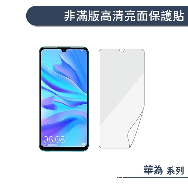 一般亮面 保護貼 華為 Y6 2018 5.7吋 軟膜 螢幕貼 手機 保貼 螢幕保護貼 貼膜 保護膜 軟貼