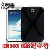 【妃航】X紋清水套 Samung Galaxy Note 8.0 N5100 矽膠套 軟套 TPU 保護套