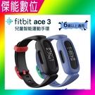 Fitbit Ace 3 健康智慧手環 兒童智慧運動手環 智慧手環 智能手環 來電通知 防水50米 保固一年