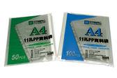 自強牌  002A  100入資料袋(一包裝)