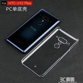 HTC U12 手機殼htcU12 手機套U12plus保護殼透明邊個性簡約硬外殼 3c優購