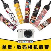 相機肩帶可愛微單減壓背帶復古文藝卡片機掛繩單眼相機通用不勒脖 鹿角巷
