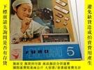 二手書博民逛書店2117罕見科學畫報1980 5Y259056