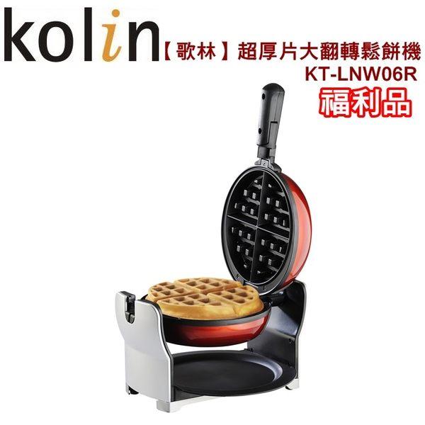 (福利品)【歌林】超厚片180度大翻轉家用專業級鬆餅機 / 點心機KT-LNW06R 保固免運