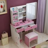 梳妝台臥室小戶型迷你化妝桌收納櫃現代簡約簡易化妝櫃化妝台918粉色款FA