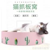 瓦楞紙貓抓板窩磨爪器貓爪板圓碗形抓盆超大號貓咪用品玩具不掉屑 居家物语