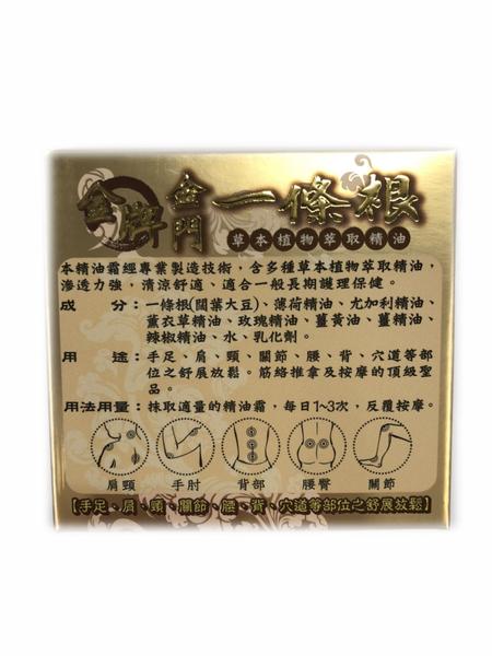 (龍牌) 金牌 金門一條根精油霜100ml 溫熱型頂級版