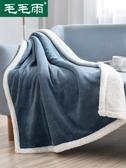 毛毛雨小毛毯被子加厚珊瑚絨毯子辦公單人女宿舍午睡學生保暖冬季 萬客居