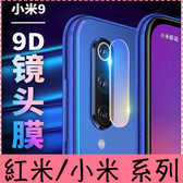 【萌萌噠】Xiaomi 小米9 / 紅米Note7  兩片裝 高清防爆 防刮 高清 透明鋼化玻璃鏡頭膜 鏡頭保護膜