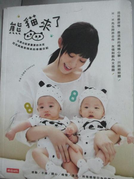 【書寶二手書T4/親子_JLE】熊貓來了!_范瑋琪