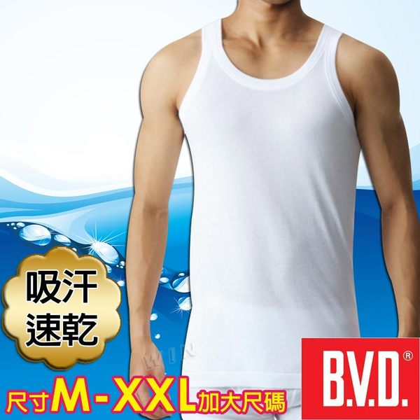 快速出貨!BVD 吸汗速乾 背心-台灣製造(尺寸M-XXL可選)