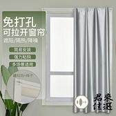 全遮光布窗簾布遮陽布臥室簡易免打孔安裝擋光防曬隔熱【君來佳選】