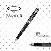 派克 PARKER SONNET 商籟系列 格紋白夾 鋼筆  P0912240/F 18k