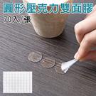 【J615】圓形壓克力雙面膠 無痕防水 輔助貼 透明 強力 止滑 修補(70入/張)