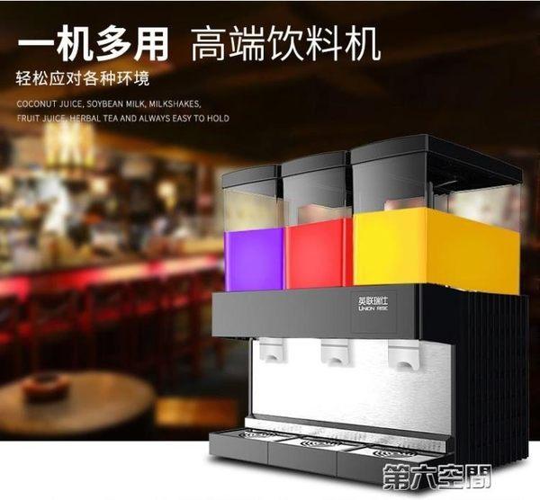 飲料機 雙缸飲料機自助果汁機商用冷熱雙溫三缸全自動冷飲機 第六空間 MKS