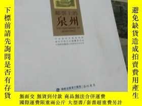 二手書博民逛書店罕見郵票上的泉州Y191539 泉州市地方誌編纂委員會(詳細描述