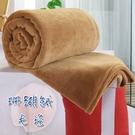 【葉子小舖】珊瑚絨毛毯(100*140)...