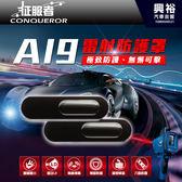 【征服者 】Ai9 雷射槍防護罩-免費安裝*雷射槍剋星 | 預警防護 | 體積迷你*