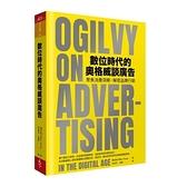 數位時代的奧格威談廣告(聚焦消費洞察.解密品牌行銷)