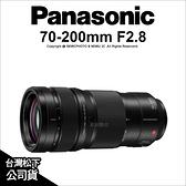 職人價~Panasonic Lumix S Pro 70-200mm F2.8 OIS 望遠變焦鏡頭 公司貨【6期0利率】 薪創數位