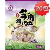 (20包)大甲芋角鮮肉丸450g