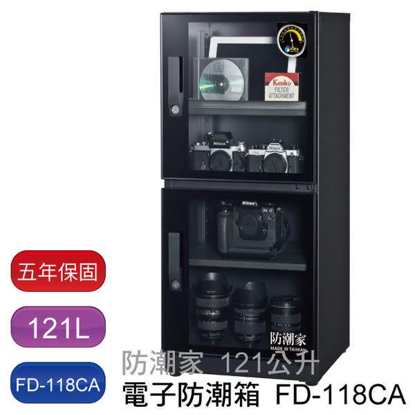 【免運費】防潮家 121L 電子防潮箱 FD-118CA 再贈鏡頭軟墊市價$590