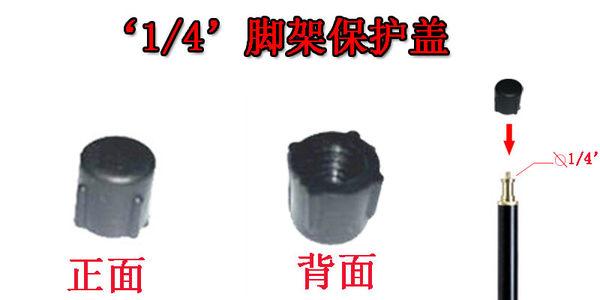 """【世明國際】1/4""""螺口 三腳架 燈架 腳架 螺口保護蓋 通用"""