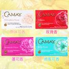 CAMAY 佳美香皂 150g 原味/玫瑰/花香/蓮花 (肥皂/禮品/沐浴/生活用品)【DDBS】