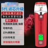 補水儀 納米噴霧補水儀女充電蒸臉器冷噴便攜式保濕臉部面部加濕神器手持  維多