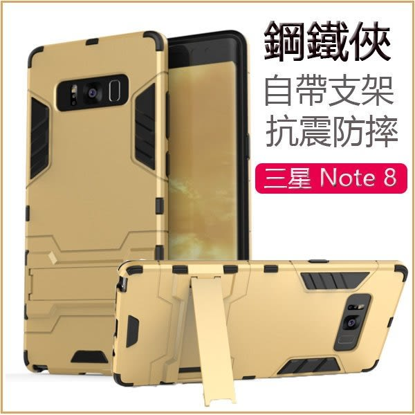 鋼鐵俠 三星 Galaxy Note8 手機殼 防摔 抗震 矽膠套 懶人支架 N950F 保護殼 全包邊 內軟殼 外硬殼