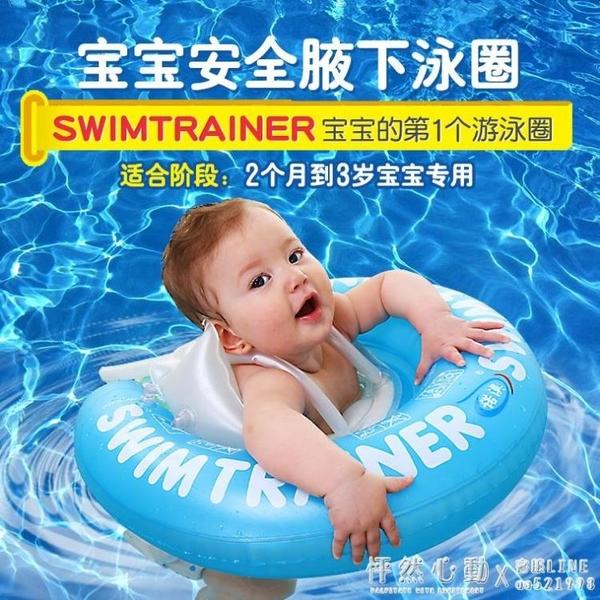 寶寶游泳圈腋下圈小孩嬰兒趴圈加厚新生幼兒童浮圈泳圈1-3歲 怦然心動